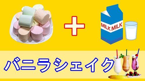 マシュマロ+牛乳