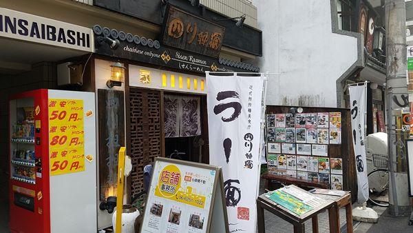 四川辣麺の外観