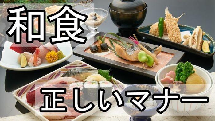 和食のマナー!3分でわかる「正しいマナー」「間違ったマナー」
