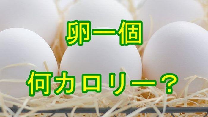 卵一つのカロリーは?卵ダイエットに効果的な食べ方