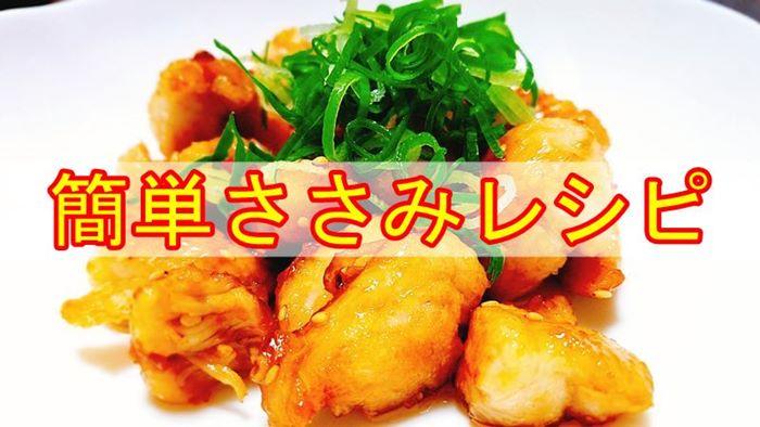 お弁当ささみレシピ「麺つゆで作ると美味しくなった!」