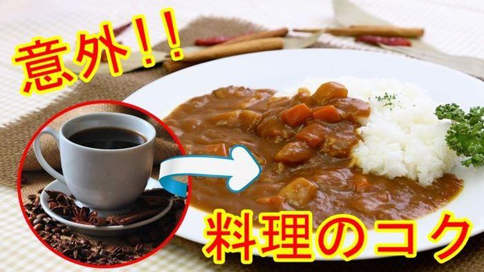 料理に旨みとコクを出す方法はインスタントコーヒーが隠し味