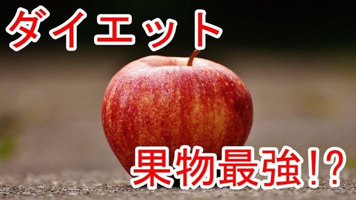 ダイエットと健康にいい果物はリンゴ「リンゴを食べるメリット・デメリット」