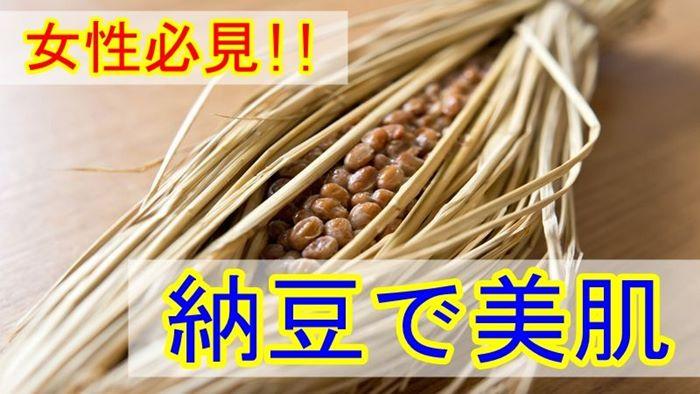 納豆を食べると美肌になる!女性必見の驚くべき納豆効果