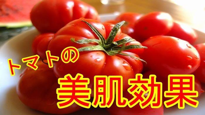 トマトは夜食べると美肌効果がある【トマトの栄養価】