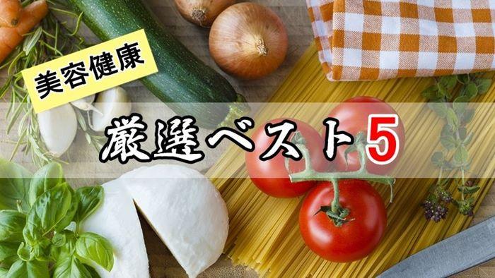 美容健康に優れている総合食品ランキング!厳選ベスト5!