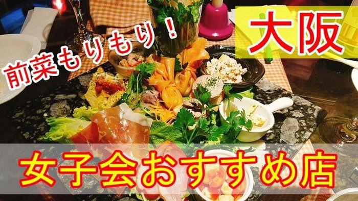 大阪南森町駅からすぐ!女子会に使えるおすすめ店!ロマンチック食堂