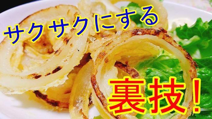 オニオンリングはマヨネーズで揚げるとサクサクになる裏ワザレシピ