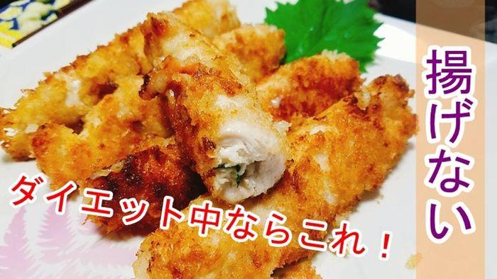 【ノンフライ】ささみ梅しそチーズのおすすめレシピ♪
