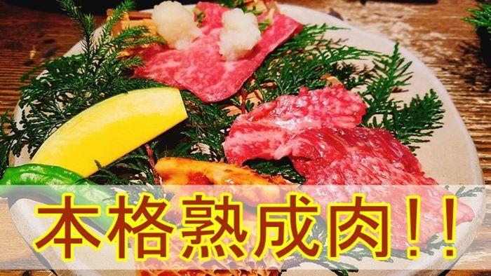 梅田の但馬屋ランチ「2000円以内で本格熟成肉」