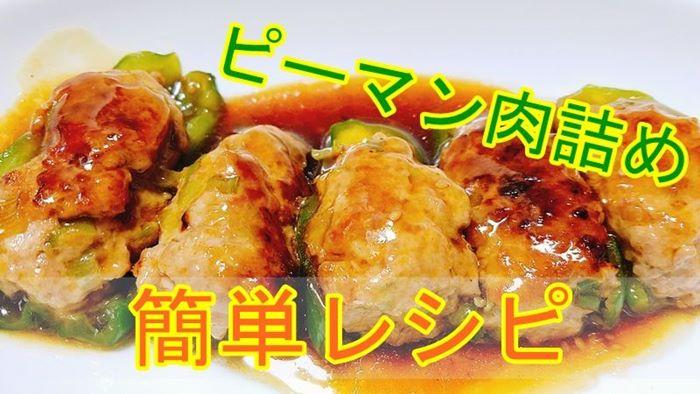 ピーマンの肉詰め作り方♪野菜嫌いな子供におすすめのレシピ