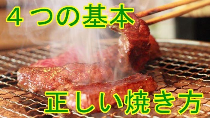 意外と知らない焼肉の正しい焼き方!たった4つの基本でより美味しくなる!