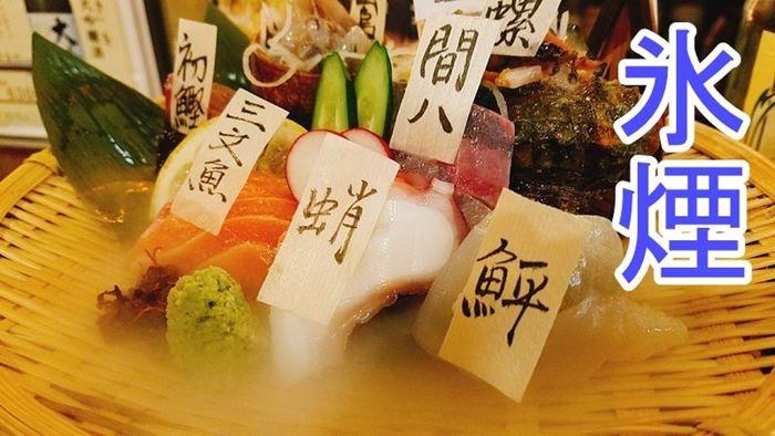 天満駅からすぐ【神蔵かみくら】氷煙のお刺身7種盛りがインパクト大!