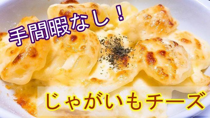 人気サイドメニュー!じゃがいものとろけるチーズレシピ!