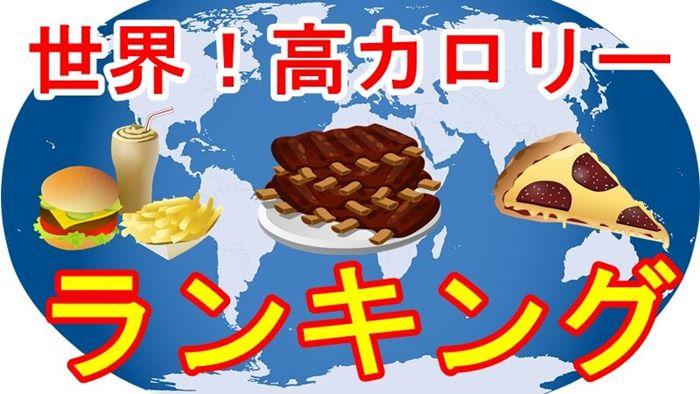 一日の摂取カロリー「世界一」はどこの国?1位~10位ランキング!