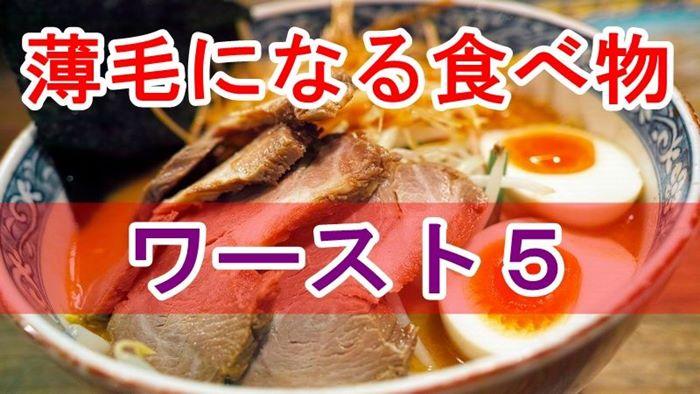 薄毛になる食べ物ワーストランキング(1位~5位)+薄毛予防できる食べ物