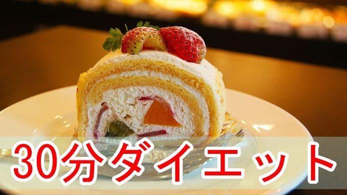 ケーキ1個分のカロリーを最短30分で楽しく消費するダイエット!