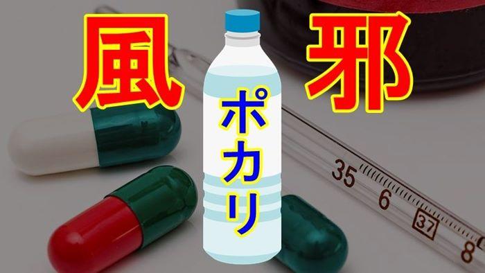 風邪をひいたらポカリが効果抜群!飲む点滴とされる理由とは?