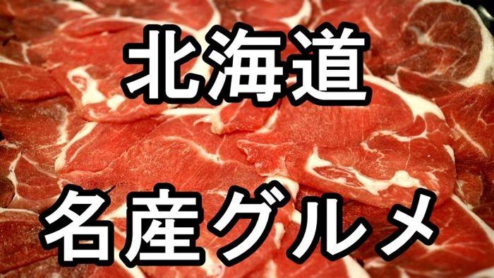 北海道で絶対食べておきたい名産グルメ!厳選ベスト4