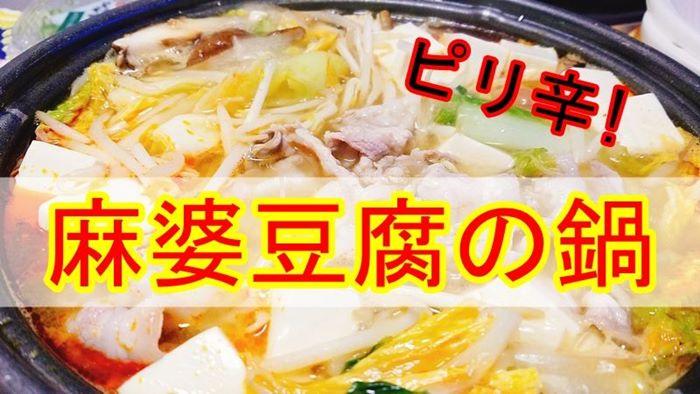 【辛い鍋料理】麻婆豆腐の素を使うと簡単に美味しいピリ辛鍋になる!