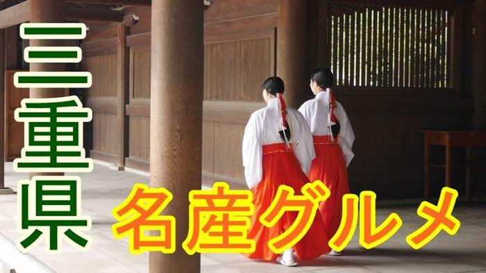 三重県で絶対食べておきたい名産グルメ!厳選ベスト4