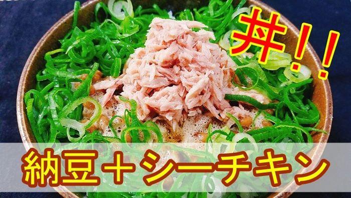 ガッツリ食べたい男性必見!納豆とシーチキンのツナ納豆丼!