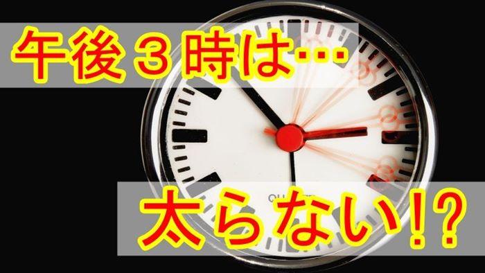 一日のうちで最も太らない時間帯は14時~15時だった!【太らない理由】