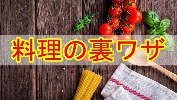 知って得する料理の裏ワザ9選!簡単調理法や隠し味まとめ