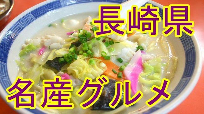長崎県で絶対食べておきたい名産グルメ!厳選ベスト4