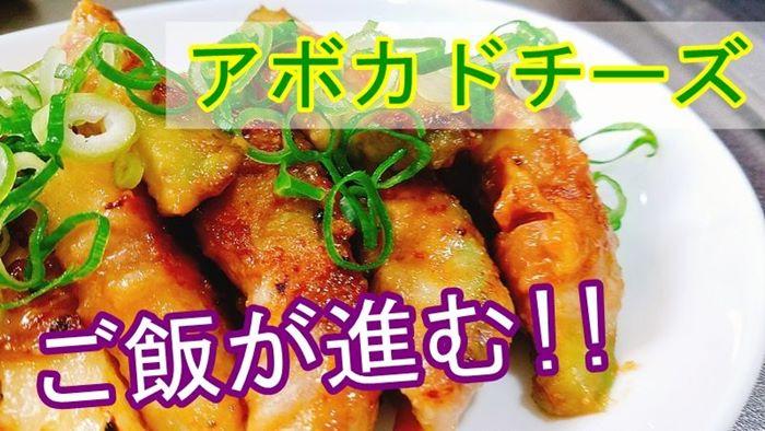 ご飯が進む!アボカドのチーズ肉巻き【わさび味噌タレ】レシピ!