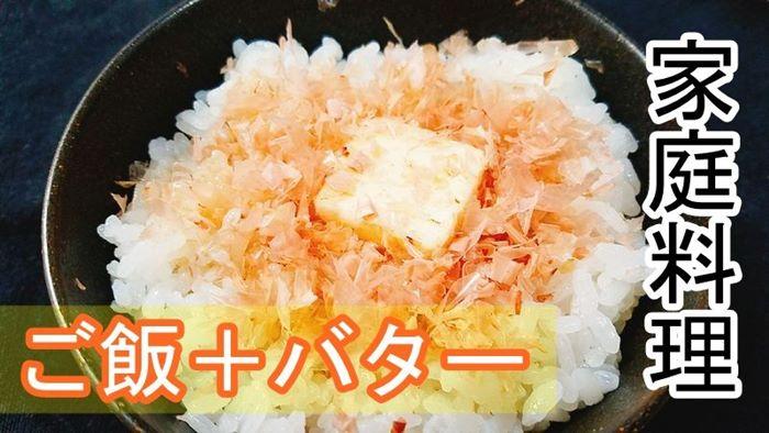 ご飯+バター!10秒で出来る北海道の激ウマ家庭料理レシピ!