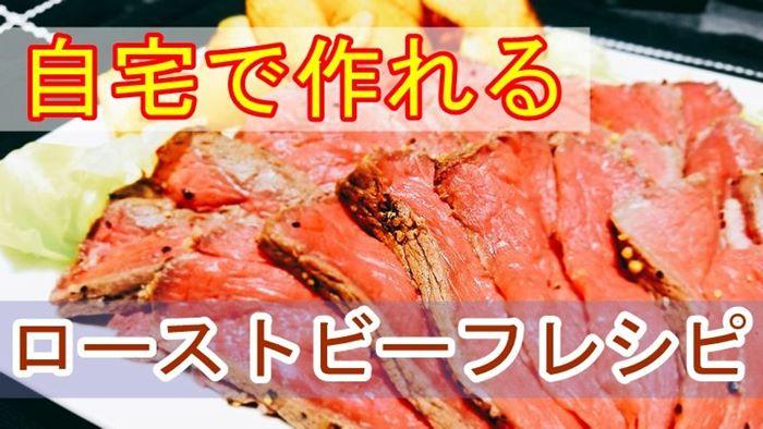 【超簡単!】オーブンを使わず自宅でローストビーフを作る裏ワザ!