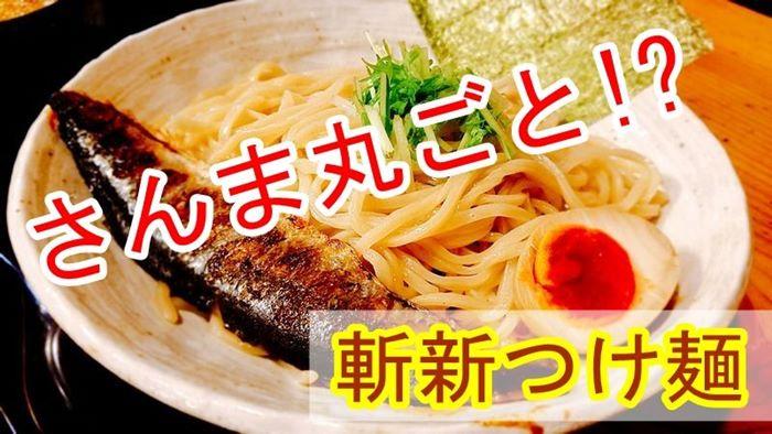 【大阪谷町四丁目ラーメン】さんまのつけ麺!さんまでGO