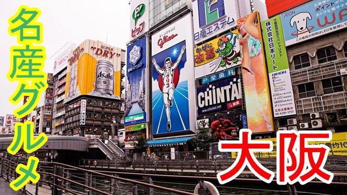 大阪で絶対食べておきたい名産グルメ!厳選ベスト4