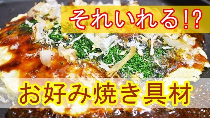 【厳選7種】お好み焼にそれ入れる!?意外な具材から定番具材まとめ