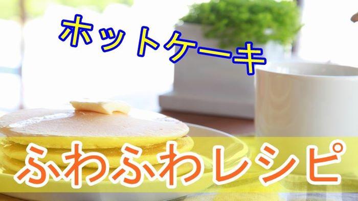 ホットケーキの隠し味は「マヨネーズ」ふわふわになる裏ワザレシピ