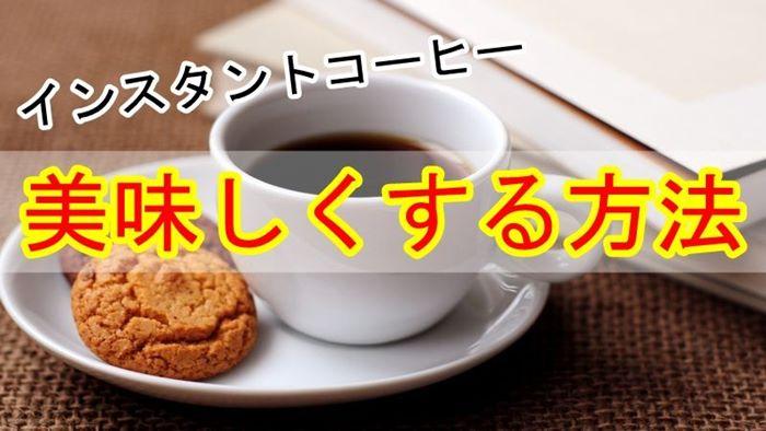インスタントコーヒーを美味しくする裏ワザ【6つの方法】