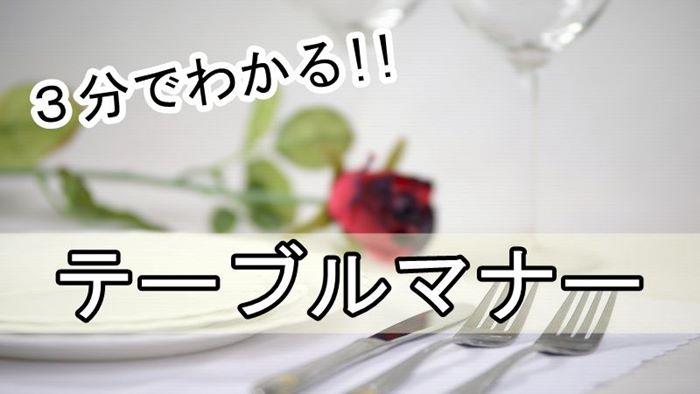 失敗しないテーブルマナーの基本【着席編、食事編、お会計編】