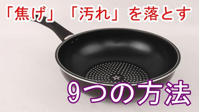フライパン、鍋の焦げをきれいに落とす方法まとめ