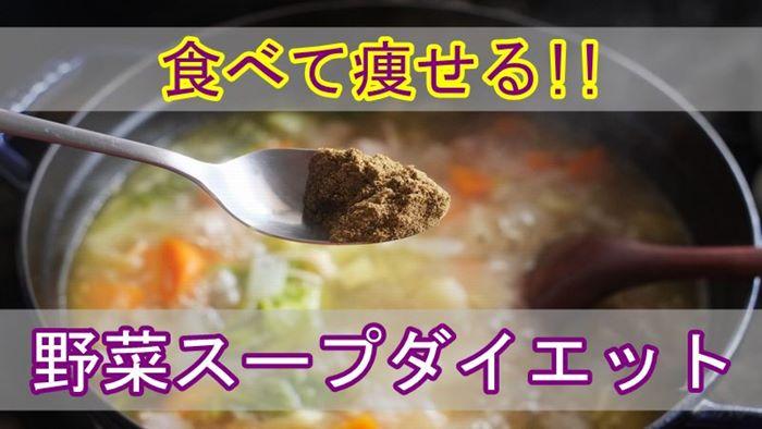 スープ ダイエット 野菜