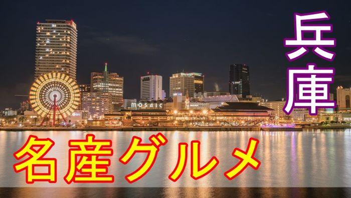 兵庫県で絶対食べておきたい名産グルメ!厳選ベスト4