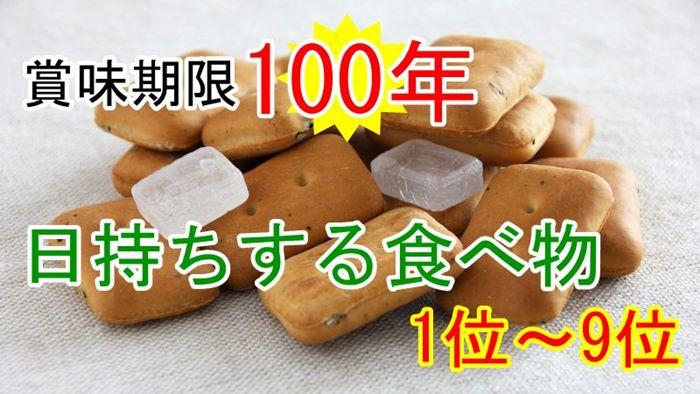 【賞味期限100年】日持ちする食べ物ランキング1位~9位