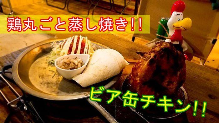 【梅田堂山町】BBQ料理おすすめ店!ビア缶チキン「ホテイヤロッヂ」