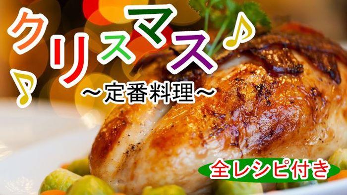 クリスマス料理の定番レシピ!子供が喜ぶベスト8【全レシピ付き】