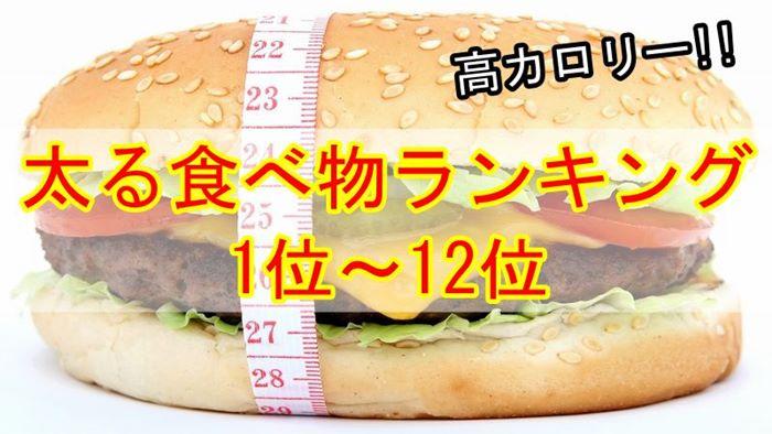 【高カロリー】太りたい人の食べ物ランキング!1位~12位