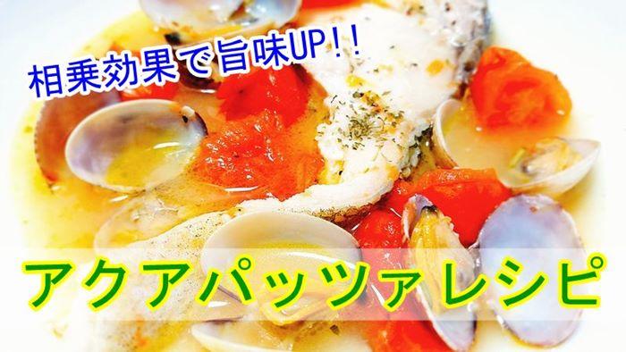 アクアパッツァ簡単レシピ♪トマトとアサリの相乗効果で美味しさUP!