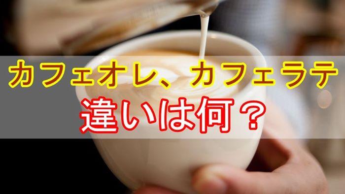 カフェオレ、カフェラテ、カプチーノ、カフェモカの量の違い・作り方