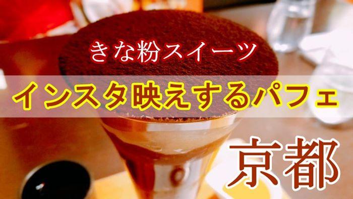 京都のインスタ映えパフェ!きな粉スイーツ専門店(KISSHOKARYO KYOTO)