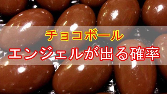 チョコボールのエンジェルが出る確率は「売上の2%で変動する」