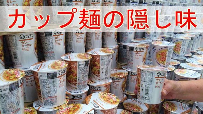 普通のカップ麺を美味しくする隠し味・魔法の粉【全12類】